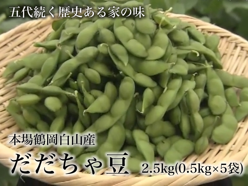 mame_2.5kg